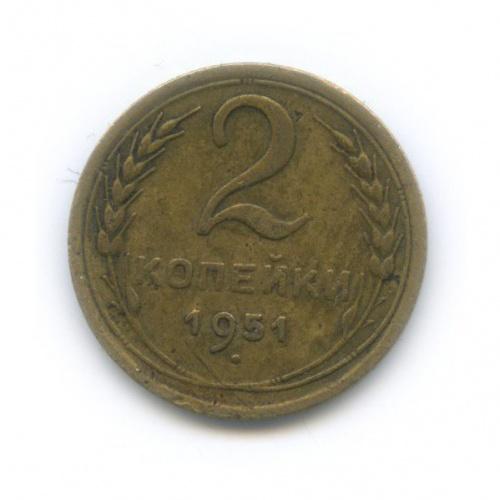 2 копейки 1951 года (СССР)