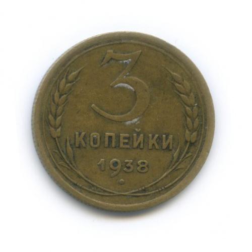 3 копейки 1938 года (СССР)
