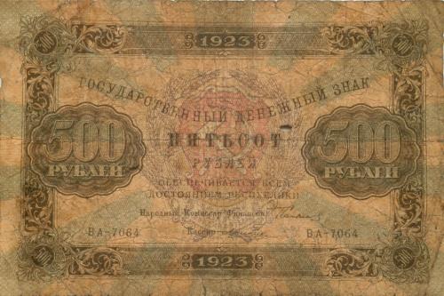500 рублей 1923 года (СССР)