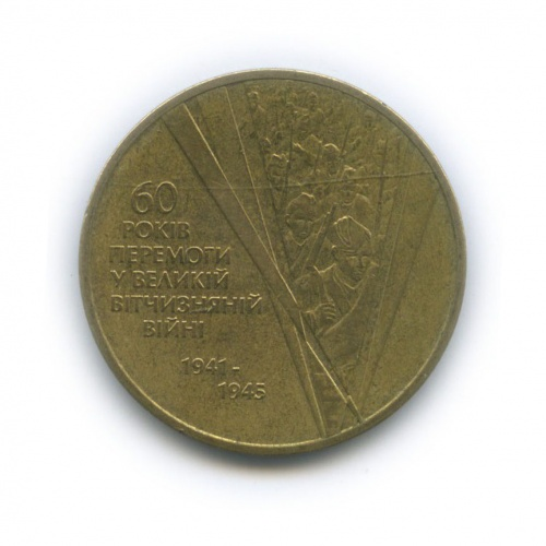 1 гривна — 60 лет победы вВеликой Отечественной Войне 2005 года (Украина)