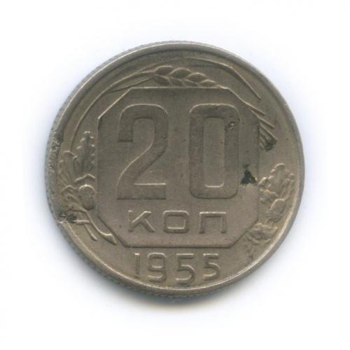20 копеек (погнута) 1955 года (СССР)