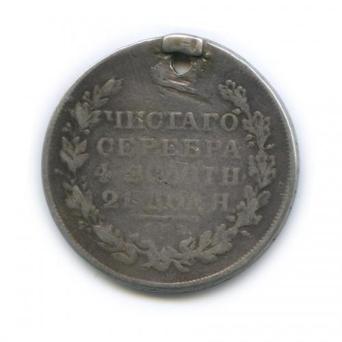 1 рубль 1819 года СПБ ПС (Российская Империя)