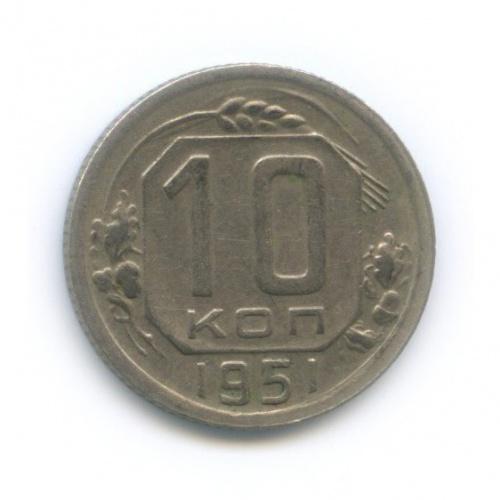 10 копеек 1951 года (СССР)