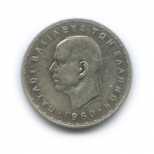 20 драхм 1960 года (Греция)