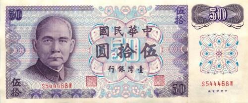 50 юаней (Тайвань)