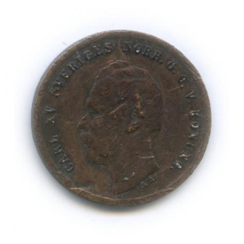 1 эре - Карл XV 1865 года (Швеция)