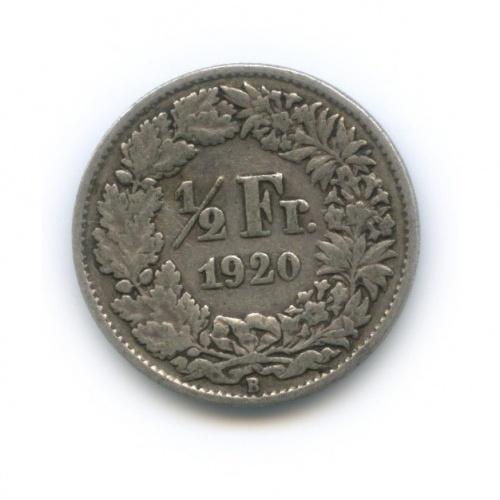 ½ франка 1920 года (Швейцария)