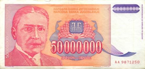 50 миллионов динаров 1993 года (Югославия)