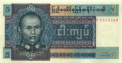 5 кьят (Бирма)