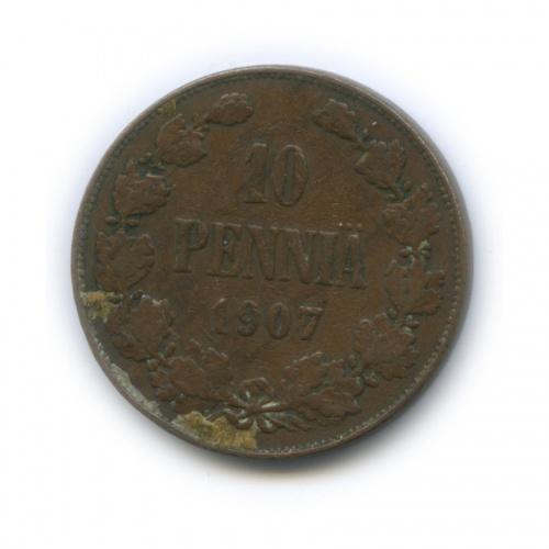10 пенни 1907 года (Российская Империя)