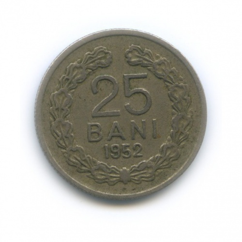 25 бани 1952 года (Румыния)