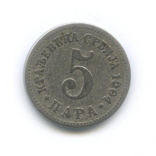 5 пар 1904 года (Сербия)