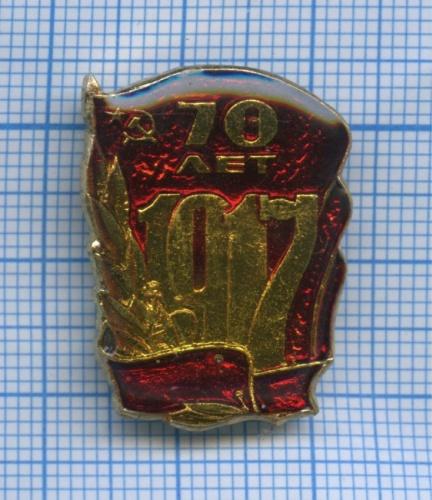 Знак «70 лет Советской власти - 1917» 1987 года (СССР)