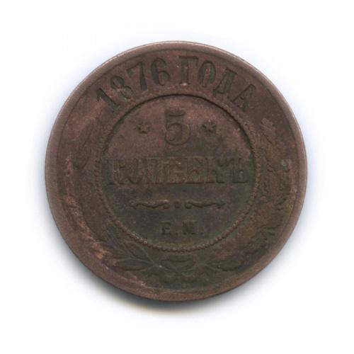 5 копеек 1876 года ЕМ (Российская Империя)