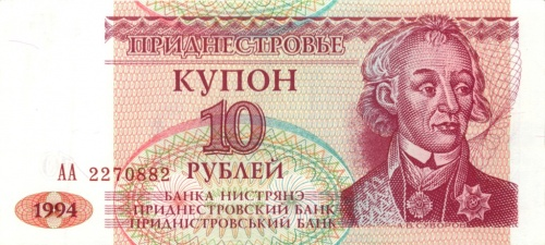 10 рублей, купон (Приднестровье) 1994 года
