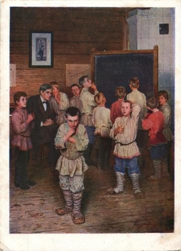 Почтовая карточка «Устный счет» 1928 года (СССР)