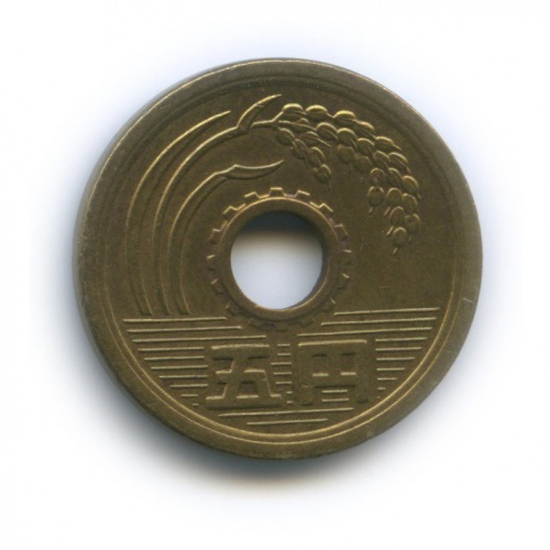 5 йен 1975 года (Япония)