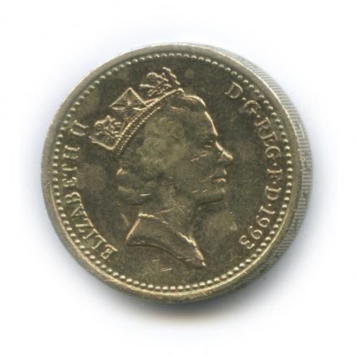 1 фунт - Герб Великобритании 1993 года (Великобритания)