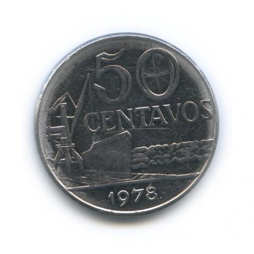 50 сентаво 1978 года (Бразилия)