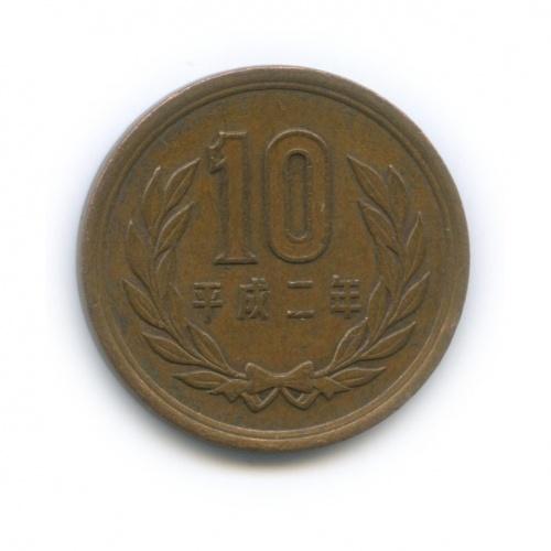 10 йен 1990 года (Япония)