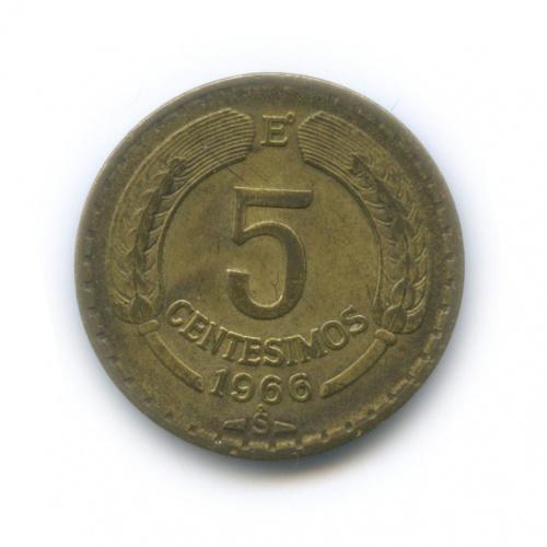 5 сентесимо 1966 года (Чили)
