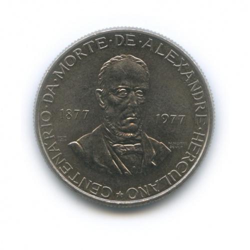 25 эскудо — 100 лет содня смерти Алешандре Эркулано 1977 года (Португалия)