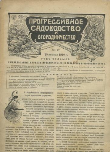 Журнал «Прогрессивное садоводство», выпуск №17 (16 стр.) 1910 года (Российская Империя)