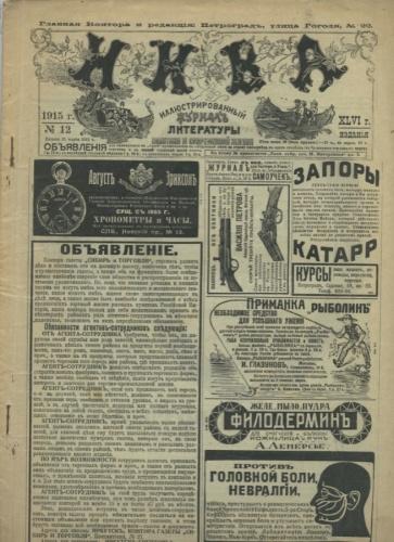 Журнал «Нива», выпуск №12 (24 стр.) 1915 года (Российская Империя)