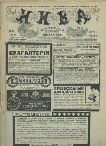Журнал «Нива», выпуск №48 собложкой журнала «Нива», выпуск №9 (24 стр.) 1915 года (Российская Империя)