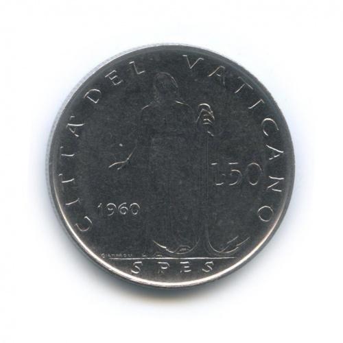 50 лир - Фигура Надежды 1960 года (Ватикан)
