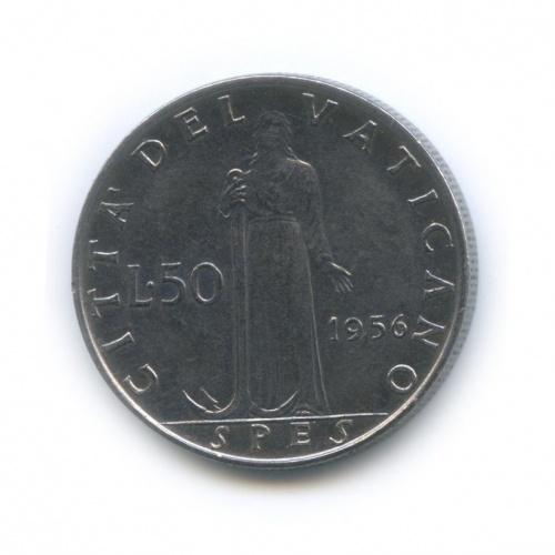 50 лир - Фигура Надежды 1956 года (Ватикан)
