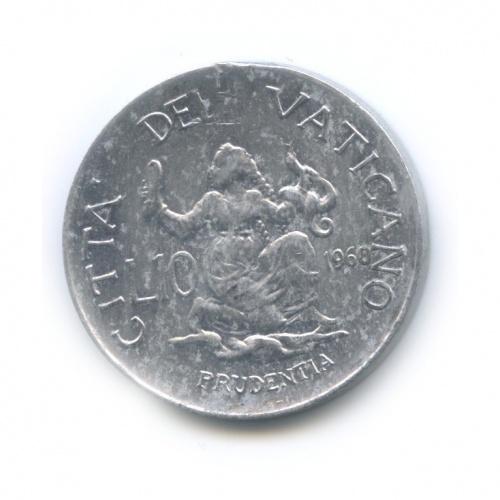 10 лир - Фигура Мудрости 1960 года (Ватикан)
