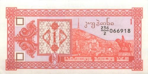 1 купон (Грузия)