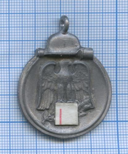 Медаль «За зимнюю кампанию наВостоке 1941/42», Германия (Третий рейх), копия