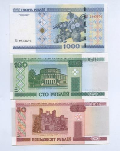 Набор банкнот 2000 года (Беларусь)