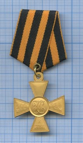 Знак отличия «Георгиевский крест», 2-й степени (копия)