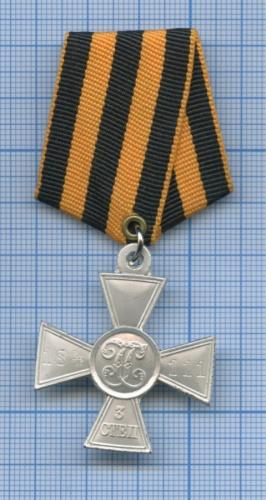 Знак отличия «Георгиевский крест», 3-й степени (копия)