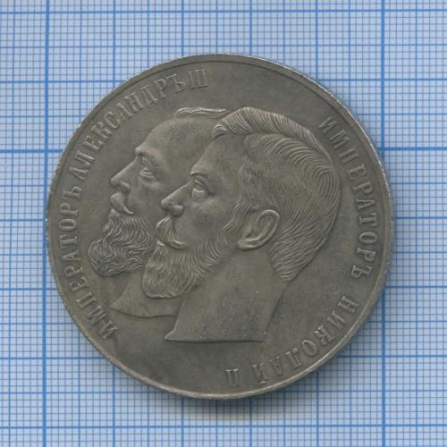 Медаль настольная «ОтГлавного Управления землеустройства иземледелия» (копия)
