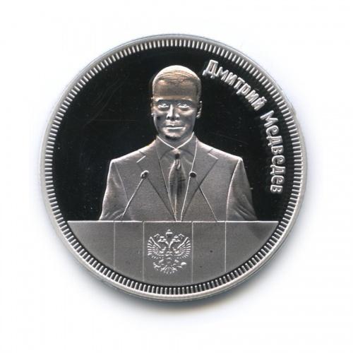Жетон «1 рубль 2013 - Дмитрий Медведев, Республика Южная Осетия»