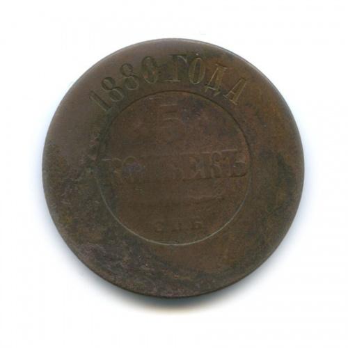 5 копеек 1880 года СПБ (Российская Империя)