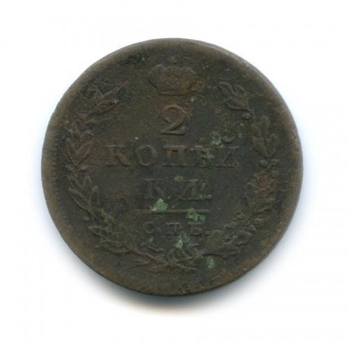 2 копейки 1812(?) СПБ ПС (Российская Империя)