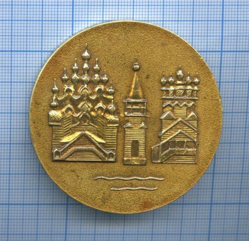 Медаль настольная «Кижи-1714» (СССР)