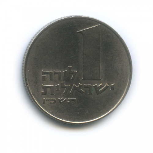 1 лира 1966 года (Израиль)
