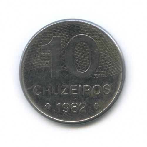 10 крузейро 1982 года (Бразилия)