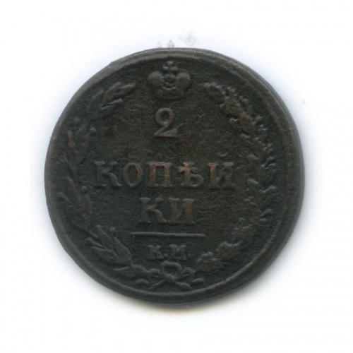 2 копейки («тетерев») 1810 года КМ (Российская Империя)