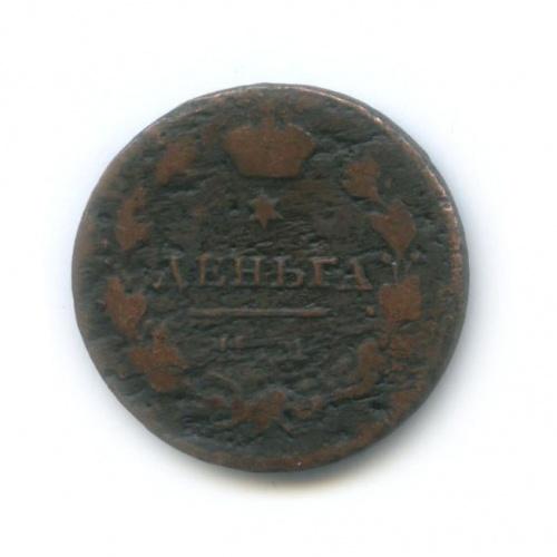 Деньга (1/2 копейки) 1814 года ИМ ПС(?) (Российская Империя)