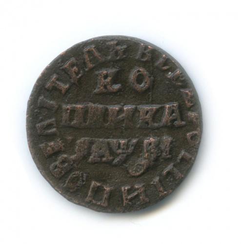 1 копейка 1715 года НД (Российская Империя)