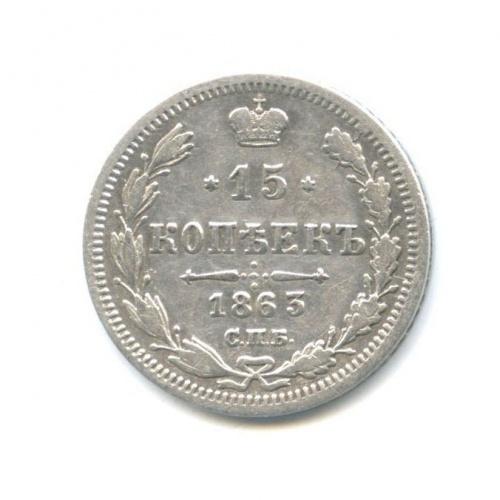 15 копеек 1863 года СПБ АБ (Российская Империя)