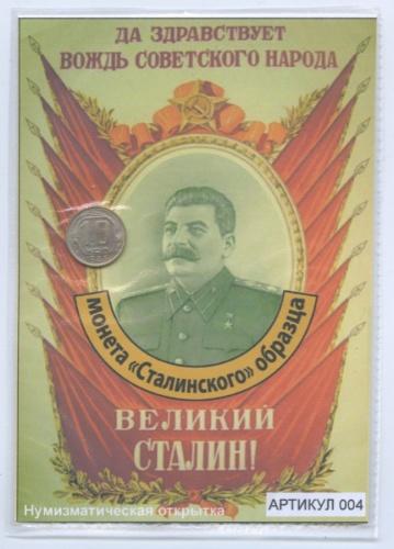 10 копеек (воткрытке, наклее) 1948 года (СССР)