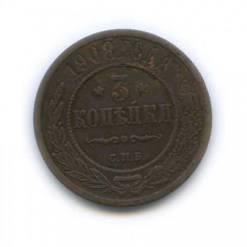 3 копейки 1908 года СПБ (Российская Империя)